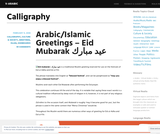 Virtual Arabic: Digitized Language Realia - Culture & Art